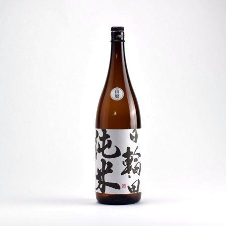 日輪田 山廃 純米酒