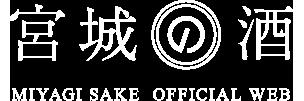宮城の酒-MIYAGI no SAKE OFFICIAL WEB-