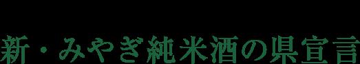 """""""品質""""を極める新・みやぎ純米酒の県宣言"""