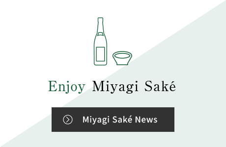 Enjoy Miyagi Saké -Miyagi Saké News-